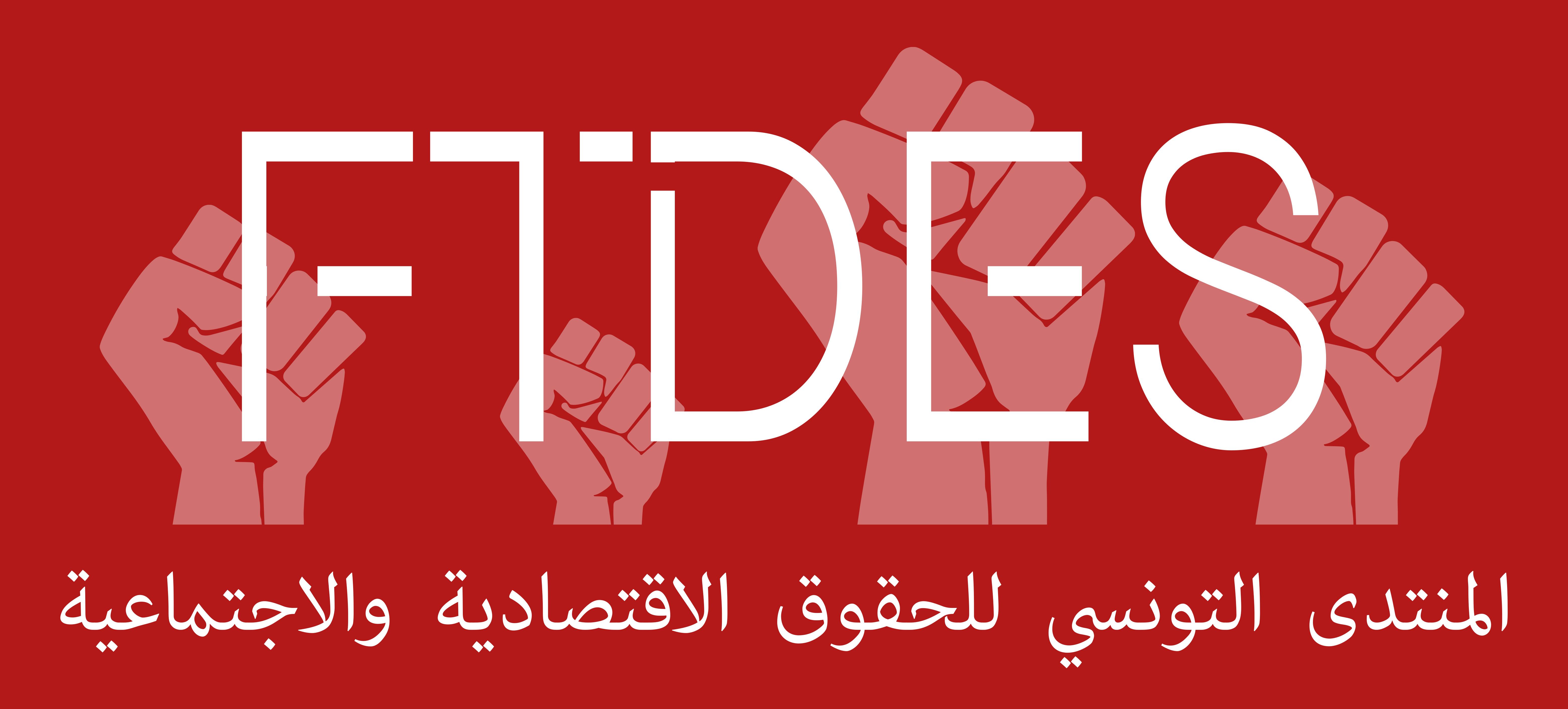 ftdes المنتدى التونسي للحقوق