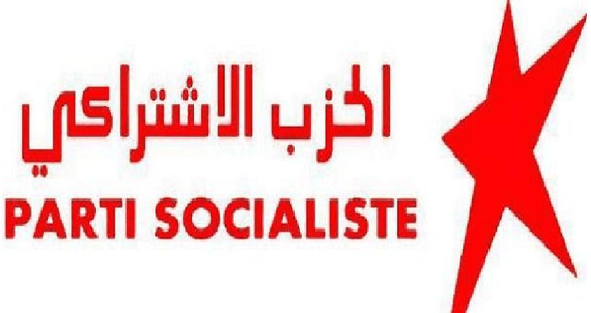 الحزب-الاشتراكي