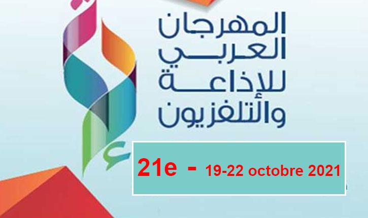 المهرجان-العربي-للاذاعة-و-التلفزيون